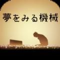 做梦的机械官方中文版下载 v1.0.0