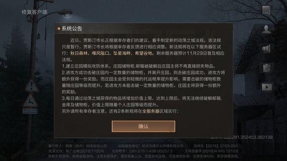 明日之后11月22日更新公告 新增庄园模拟攻防体系[多图]