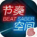 网易节奏空间游戏安卓最新版(beat saber) v1.0
