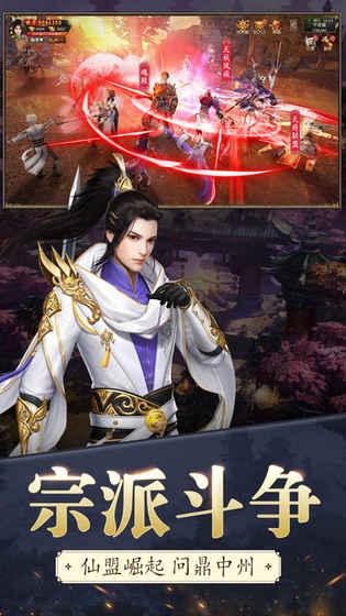 苍穹剑诀之斗破仙穹手游官方安卓版图片1