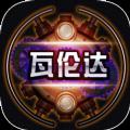 瓦伦达游戏官方安卓版 v1.0