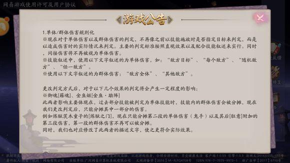 阴阳师12月12日更新公告 SSR式神八岐大蛇上线[多图]