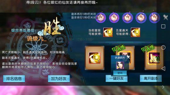 诛仙手游体验服12月13日更新公告 何念稀有福袋、花间蝶武器永久上架[多图]