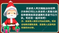 迷你世界双旦活动大全2018 圣诞节元旦福利奖励一览图片4