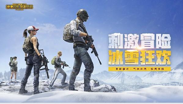 刺激战场12月18日更新公告 全新雪地地图正式上线[多图]