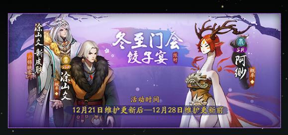 神都夜行录12月21更新公告 冬至门会饺子宴活动上线[多图]