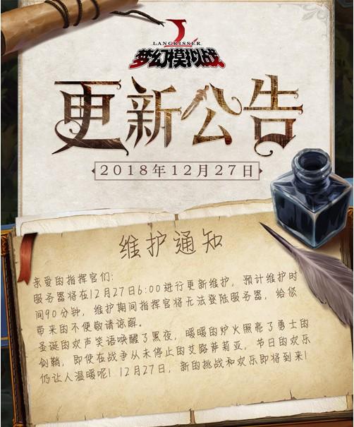 梦幻模拟战手游12月27日更新公告 限时活动兰古利萨的派对开启[多图]