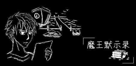 魔王默示录魔王币获取及作用攻略[多图]