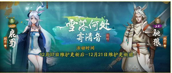 神都夜行录12月7日更新公告 新SSR妖灵鹿蜀-箜篌上线[多图]