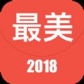 2018最美抢红包软件手机版app下载 v2.0.0