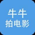 牛牛拍电影官方app下载手机版 v0.0.1