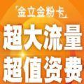 金立金粉卡助手app官方手机版下载 v1.0