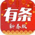 有条新春版app官方版苹果手机下载 v1.0.1