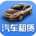 汽车租赁网app官方手机版下载 v1.0