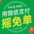 微信摇摇乐红包免单活动入口 v6.5.24