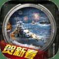 巅峰战舰qq应用宝版 v2.7.0