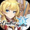 Dolls Order手游国服中文版 v0.9.0