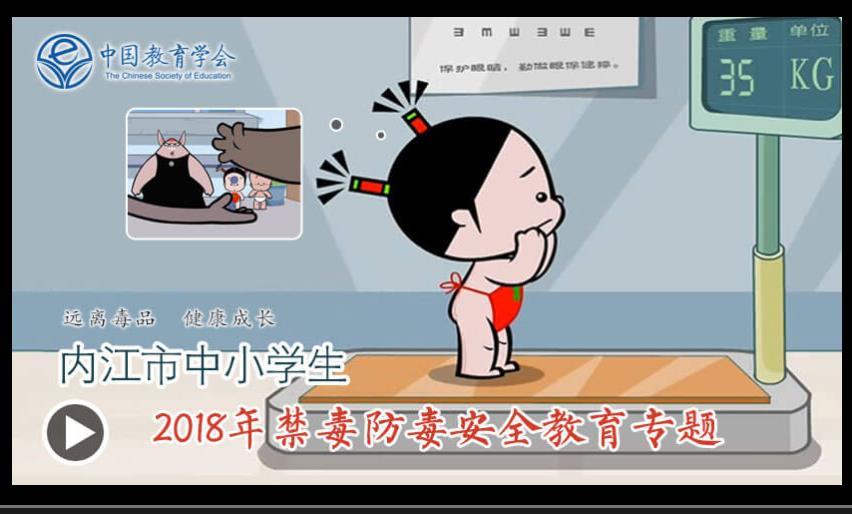 内江市中小学生2018禁毒防毒安全教育专题登陆入口地址[多图]