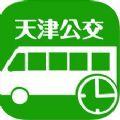 天津实时公交软件app在线查询下载 v1.0