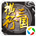横行三国官方网站安卓版 v8.2.26