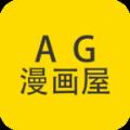 AG动漫屋app下载官方手机版 v0.0.1