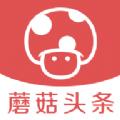 蘑菇头条app手机版软件下载 v3.1.0