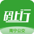 南宁码上行app手机版软件下载 v1.2.2