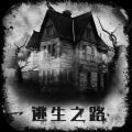 逃生之路游戏官方下载安卓版 v3