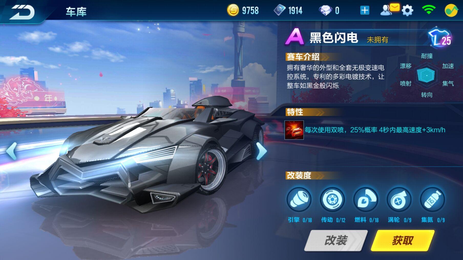 QQ飞车小火灵二级进化直播