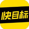 快目标app苹果版手机下载 v0.90