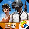 绝地求生大逃亡中文安卓手机版 v1.0.2.4.0