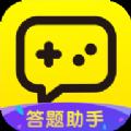 YY手游语音答题助手官方版app下载 v5.0.0
