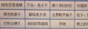 李云龙语音包