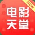 新电影天堂7.0.1最新版本2018下载