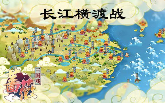 三国戏蔷薇英雄传第七关攻略 长江横渡战图文通关攻略[多图]