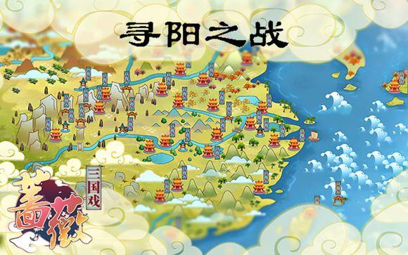三国戏蔷薇英雄传第八关攻略 寻阳之战图文通关攻略[多图]