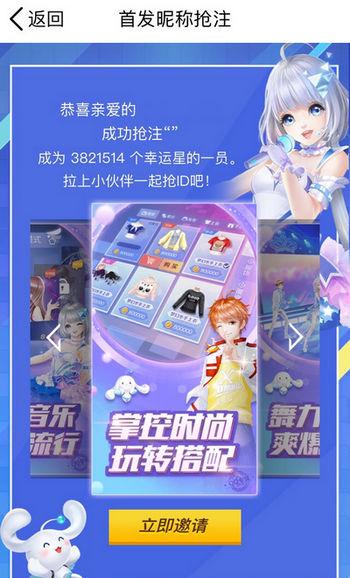 QQ炫舞手游昵称抢注活动地址分享 昵称抢注活动内容一览[多图]