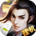 仙剑复古版苹果ios下载 v1.1