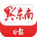 黔东南日报数字版app下载电子版 v1.0
