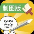 斗图表情制作神器软件app安卓版下载 v2.0.3