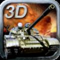坦克帝国3D手游官方网站 v2.3.68