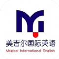 美吉尔国际英语app苹果版手机下载 v1.0