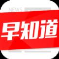 新闻早知道app下载官方手机版 v1.04