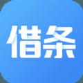 99借条app手机版软件下载 v1.0