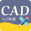 CAD制图初学入门软件手机版下载 v1.0