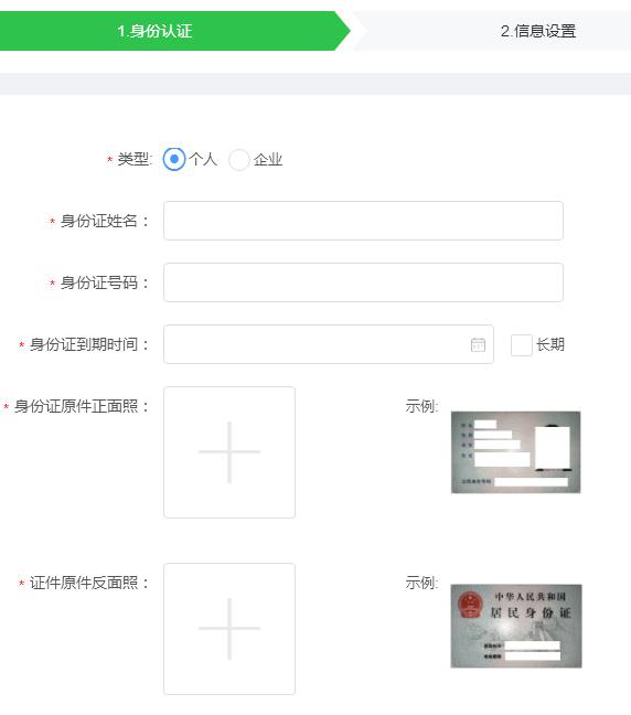微选入驻条件 微信微选官网入驻平台需要什么资格[图]