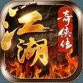 江湖奇侠传手游官网正版 v1.0