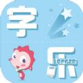 字乐app苹果版手机下载 v1.0