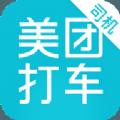 美团出租车司机端官方版app下载 v2.0.13
