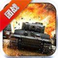 战地装甲刺激战场游戏手机版 v1.0